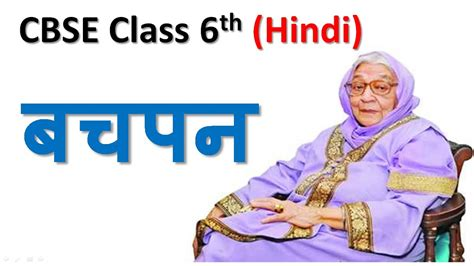 Bachpan  बचपन Cbse Class 6th Hindi Youtube