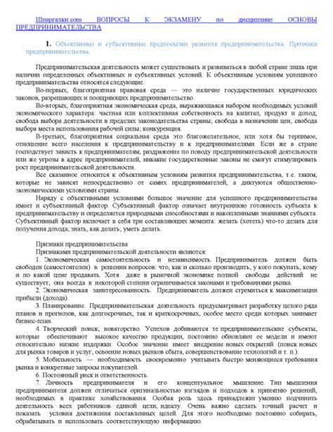 Энергетика России Курсовой проект