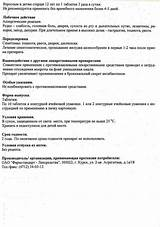 Лекарство от гипертонии под язык