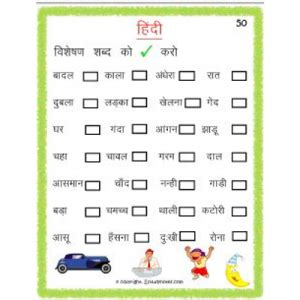 adjectives worksheets in hindi for grade 5 geotwitter kids activities