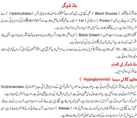 sugar ka ilaj  urdu treatment  sugar latest