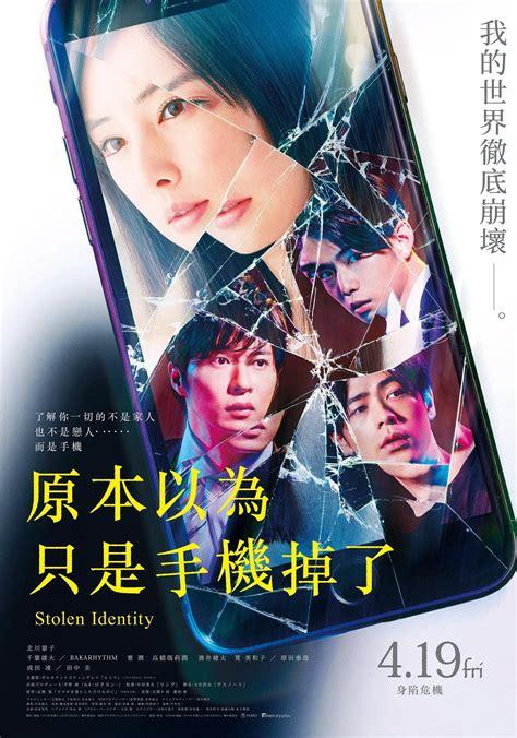 Stolen Identity (2018) • movies.film-cine.com