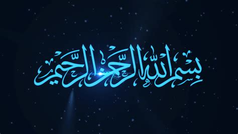 Bismillah Stock Footage Video Shutterstock