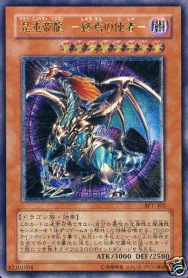 chaos emperor deck suntoyi cards store yugioh bpt j02 chaos emperor