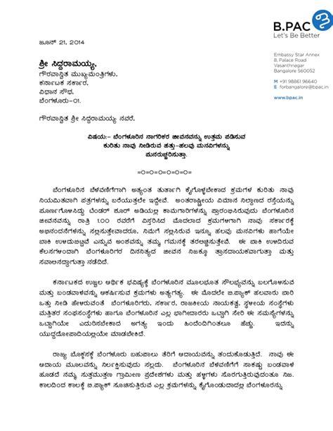 critical issues plaguing bangalore bpacs letter
