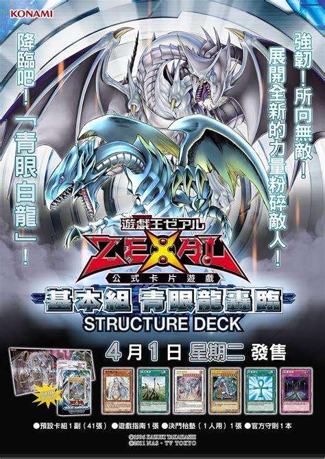 Structure Deck The Blue Eyed Dragons Thundering Descent