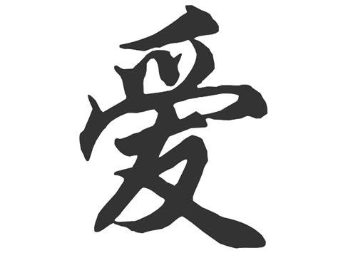 japanisches zeichen liebe schriftzeichen autoaufkleber auto folie chinesisches zeichen quot liebe quot auto aufkleber de