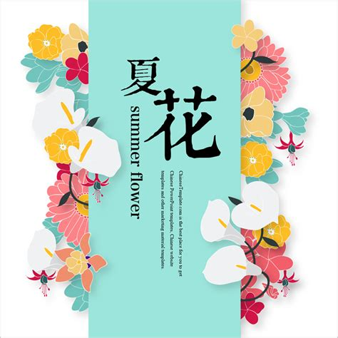 summer flower chinese style powerpoint template chinese