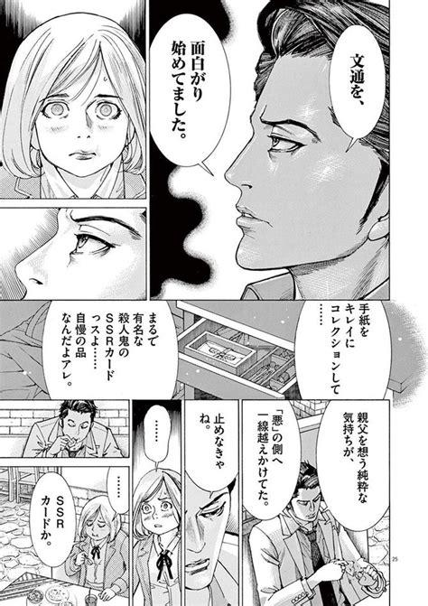 夏目 アラタ の 結婚 raw