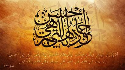 Quran Calligraphy Al Wallpapers Islamic Ayat Arabic