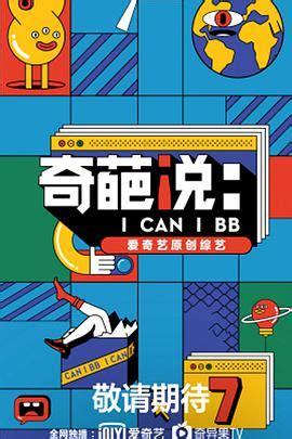 《大医本草堂2021》综艺-2021年大陆大陆综艺-快看影视