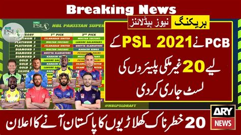 Psl transfer news|mamelodi sundowns have revealed that they have made three new pacl ka paisa kab milega pacl latest news 2019 pacl news today pacl ki latest news today. PSL 2021 | Cricket PSL | PCB Announce 20 Big Player Come ...