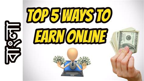 Top 5 Ways To Earn Online  How To Earn Online ? Best Way To Online Earning Bangladesh Bangla