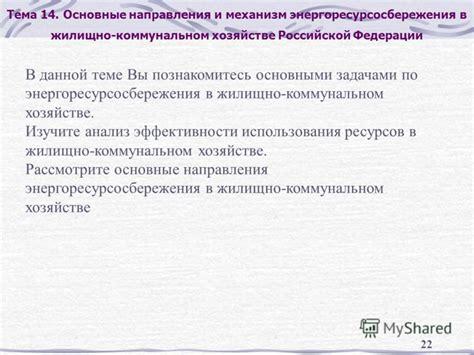 Основные направления и механизм энергоресурсосбережения в жилищнокоммунальном хозяйстве российской федерации