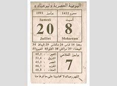 Calendario juliano el calendario romano aún vigente en