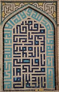 Square kufic from the Hakim Mosque - Isfahan Square