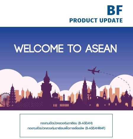 กองทุนเปิดบัวหลวงหุ้นอาเซียน (B-ASEAN) และกองทุนเปิดบัวหลวงหุ้นอาเซียนเพื่อการเลี้ยงชีพ (B ...