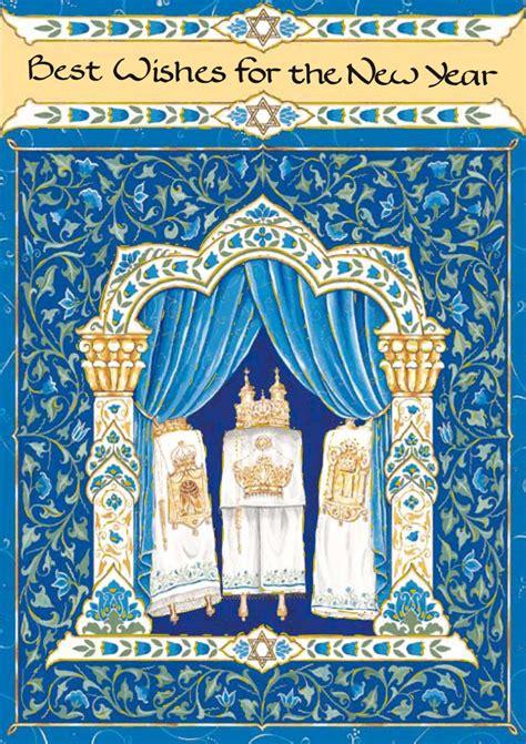 jewish  year caspi cards art