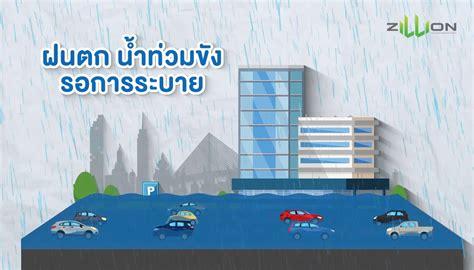 ฝนตกน้ำท่วมขังรอการระบาย แก้ปัญหาได้ด้วยระบบกักเก็บน้ำใต้ ...