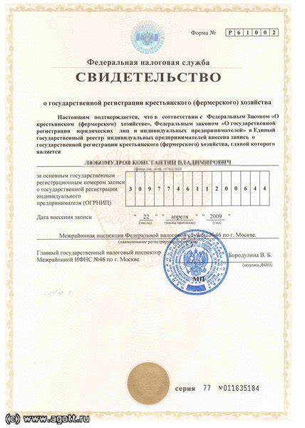 Регистрация крестьянского (фермерского) хозяйства