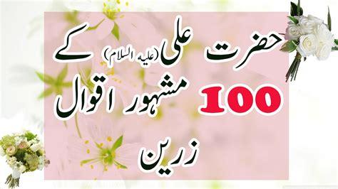hazrat ali  kay  mashoor aqwal  zareen golden