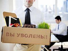 Увольнение сотрудника после отпуска без содержания за предидущий год