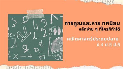 การคูณและหาร ทศนิยม คณิตศาสตร์ ป4 ป5 ป6 (ประถมปลาย) | Diamond Math - YouTube