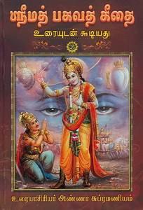 ஸ்ரீமத் பகவத் கீதை: Srimad Bhagavad Gita (Tamil)
