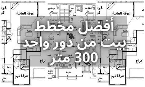 1995 likes 85 talking about this. أفضل مخطط بيت من دور واحد 300 متر لعام 2021 - ديكورنا