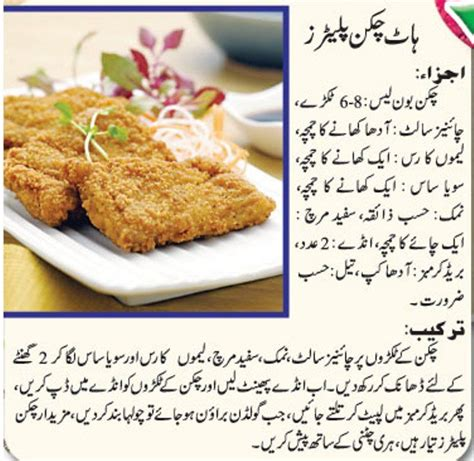 easy to cook recipes cookingfun chicken recipes in urdu food pinterest recipes tea time snacks and recipies