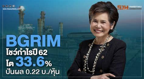 BGRIM โชว์กำไรปี 62โต 33.6% ปันผล 0.22 บ./หุ้น