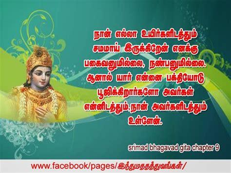 Quotes Tamil Life Movies Through