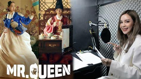ไอซ์ ปรีชญา รับบท นักพากย์ซีรีส์ Mr.Qeen เป็นพระมเหสี ครั้งแรก