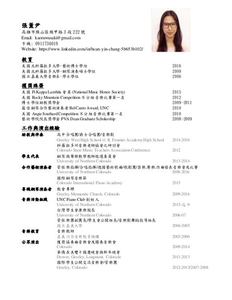 Collaborative Pianist Resume by Resume In Mandarin 中文履歷表