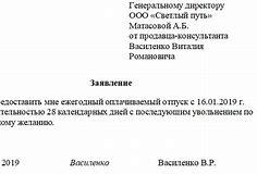 Как правильно написать информационное письмо о деятельности фирмы на имя получателя