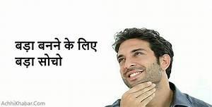 बड़ा सोचो Moral Hindi Story Hindi Kahani