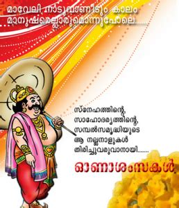 happy onam wishes images  malayalam pictures