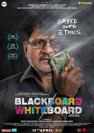 blackboard  whiteboard  full hindi
