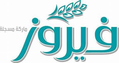 Fayrouz Arabic