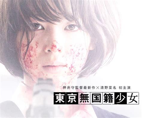 trailer petage de plomb lyceen dans tokyo mukokuseki