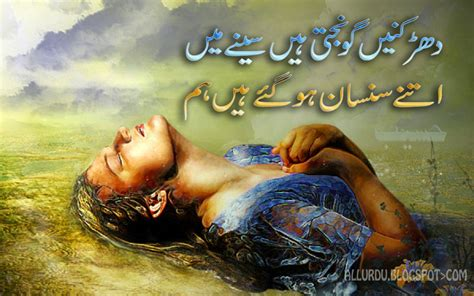 12 Best Designed Sad Urdu Poetry Images  [vol 1]  All Urdu Stuff