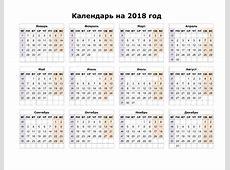Календарь 2018 с номерами недель — 3muru