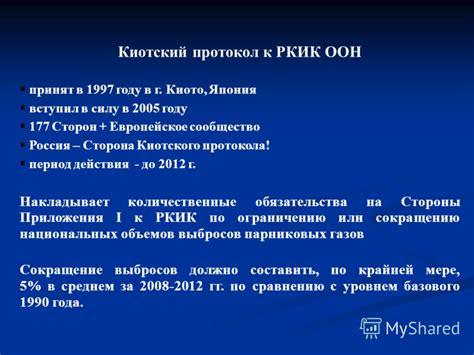22 § россия и киотский протокол