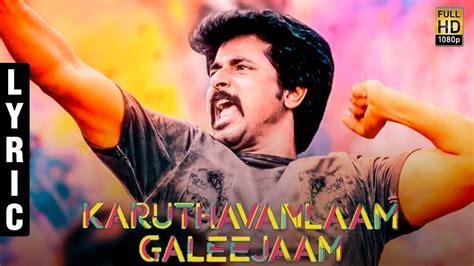 Karuthavanlaam Galeejaam Lyric Video Review