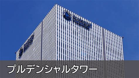 Taisei Corporation-The Prudential Tower(プルデンシャルタワー) - YouTube