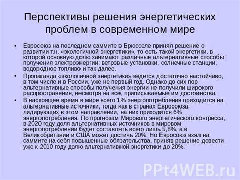 Проблемы и перспективы развития энергетики электроэнергетика российской федерации