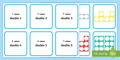 * New * Number Shape Doubles Matching Cards Arabicenglish