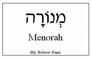 menorah in hebrew With menorah hebrew letters