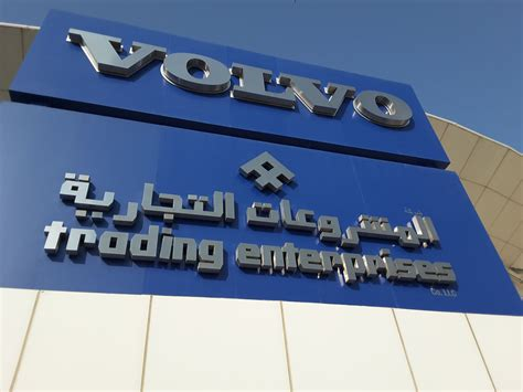 trading enterprises  volvo car showrooms service