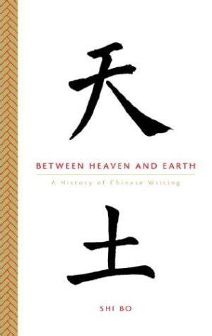 heaven  earth  history  chinese writing